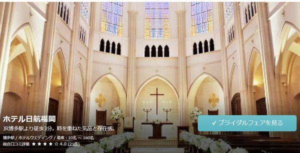 ホテル日航福岡