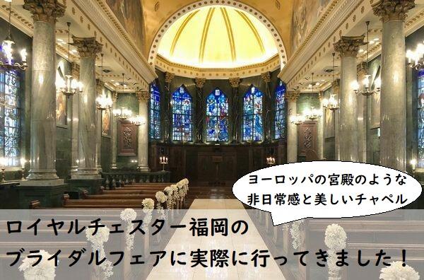 ロイヤルチェスター福岡