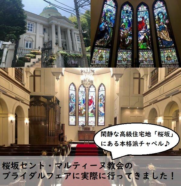 桜坂セント・マルティーヌ教会