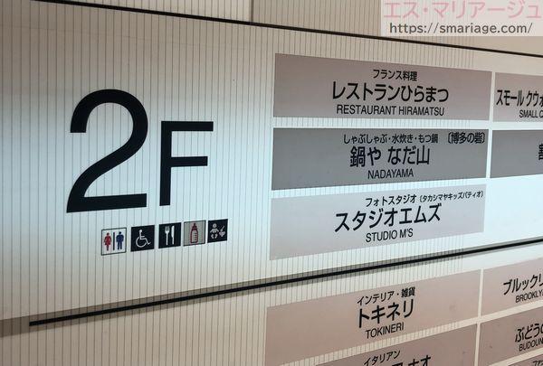 博多リバレインモール2階
