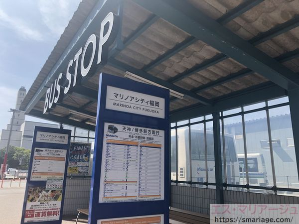 バス停・マリノアシティ福岡