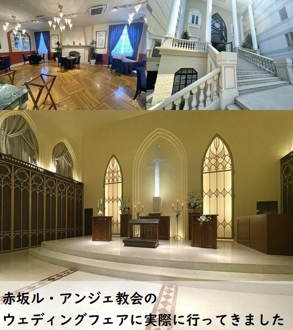 赤坂ル・アンジェ教会