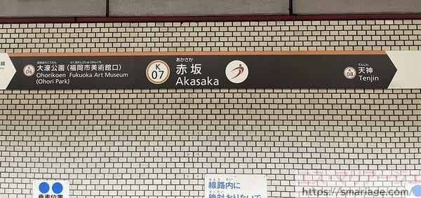 赤坂駅・構内