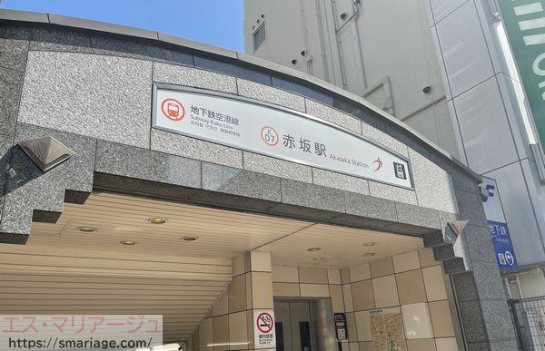赤坂駅・1番出口