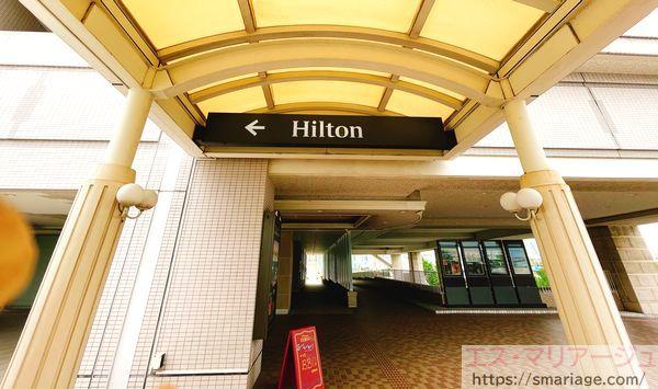 ヒルトン案内板