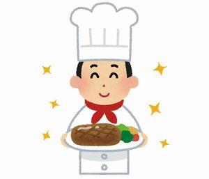 シェフ・料理