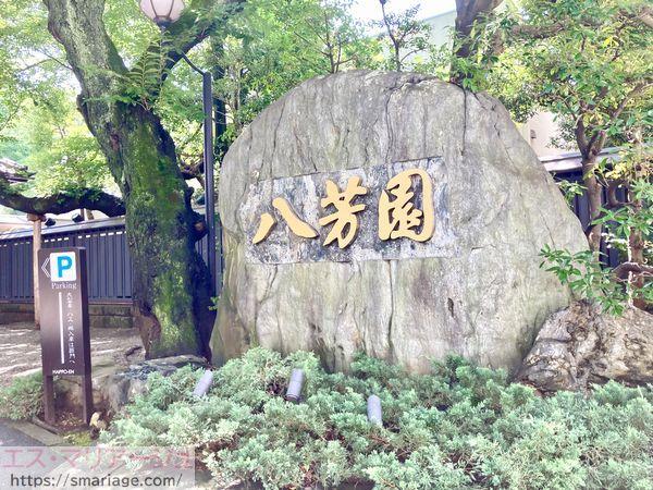 入口・大岩