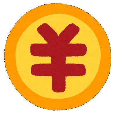 日本円・通貨・¥