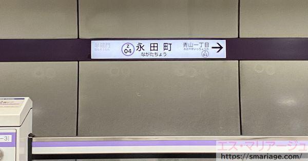 永田町駅・ホーム
