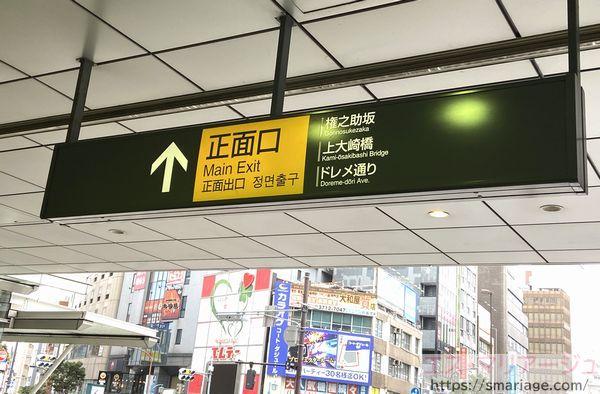 目黒駅・正面口