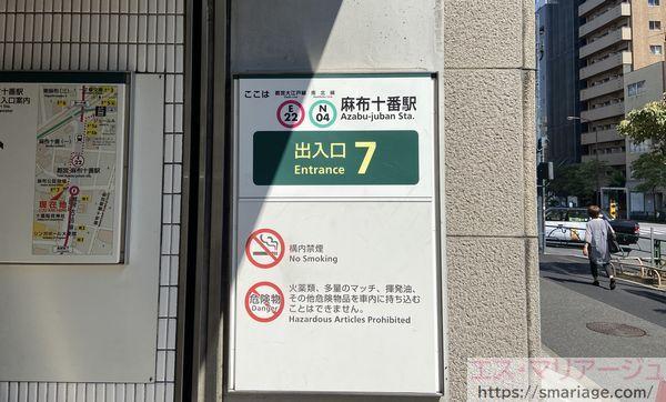麻布十番駅・7番出口