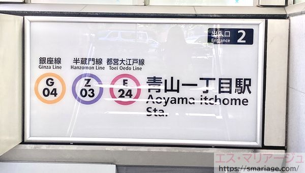 青山一丁目駅・2番出口