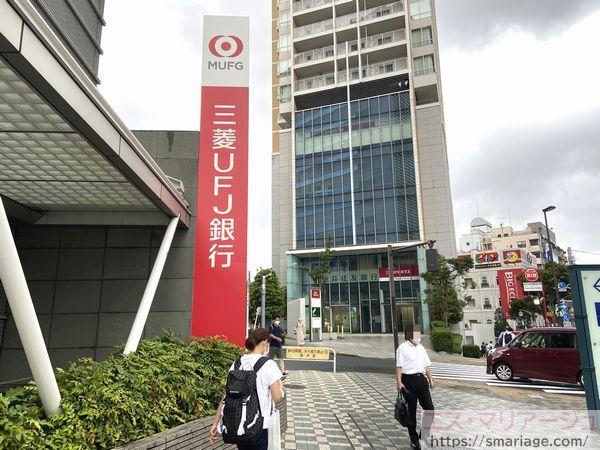三菱UFJ銀行(目黒駅前支店)
