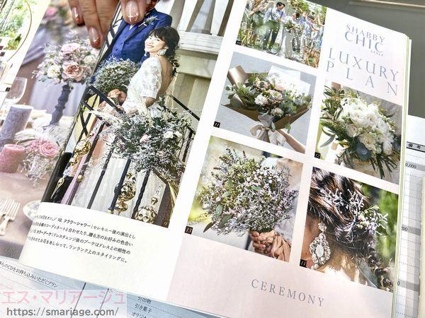 装花パッケージプラン・カタログ